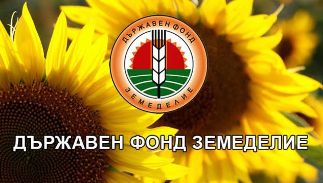 фонд земеделие